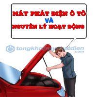 Máy phát điện ô tô và nguyên lý hoạt động, tongkhomayphatdien.com